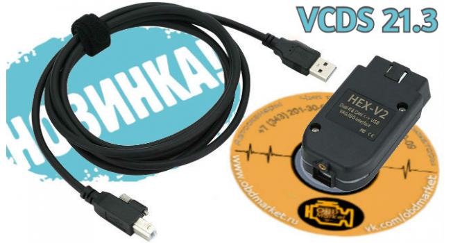 Новейшая версия адаптер VCDS 21.3 HEX+CAN!