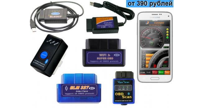 ELM327-Серия мультимарочных адаптеров для диагностики
