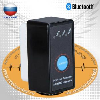 ELM327 bluetooth v1.5 с кнопкой вкл/выкл - универсальный диагностический адаптер
