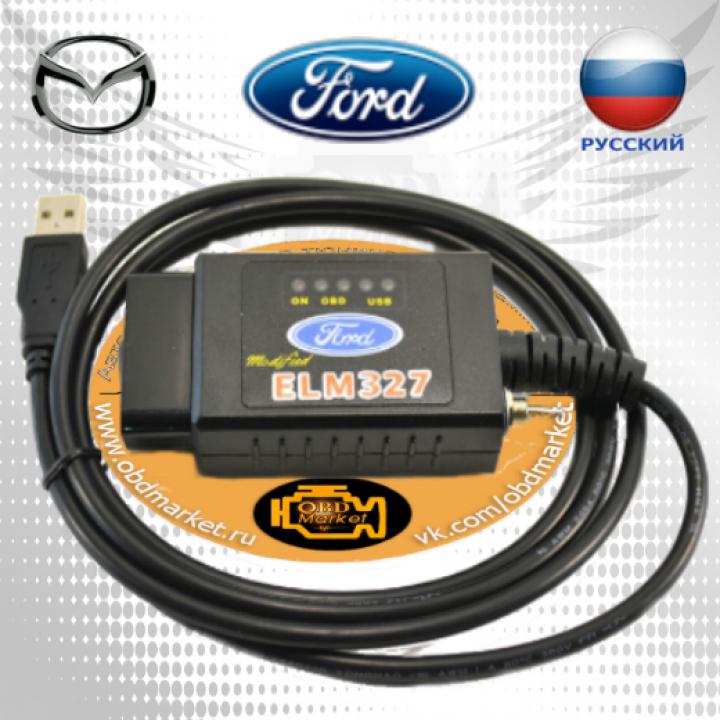 ELM327 Ford/Mazda с переключателем HS CAN - MS CAN - диагностический адаптер