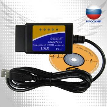 ELM327 v1.5 usb - универсальный диагностический адаптер