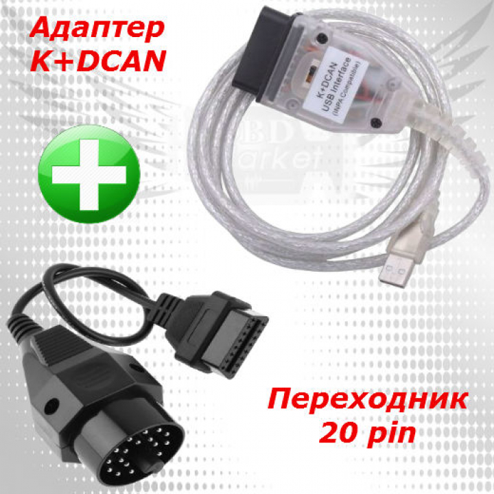 K+DCAN+20pin - диагностический комплект