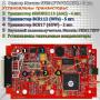 Kess fw5.017 загрузчик + Ktag fw7.020 программатор - комплект для чип тюнинга