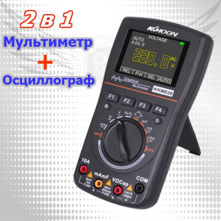 Мультиметр + осциллограф - ККМ828