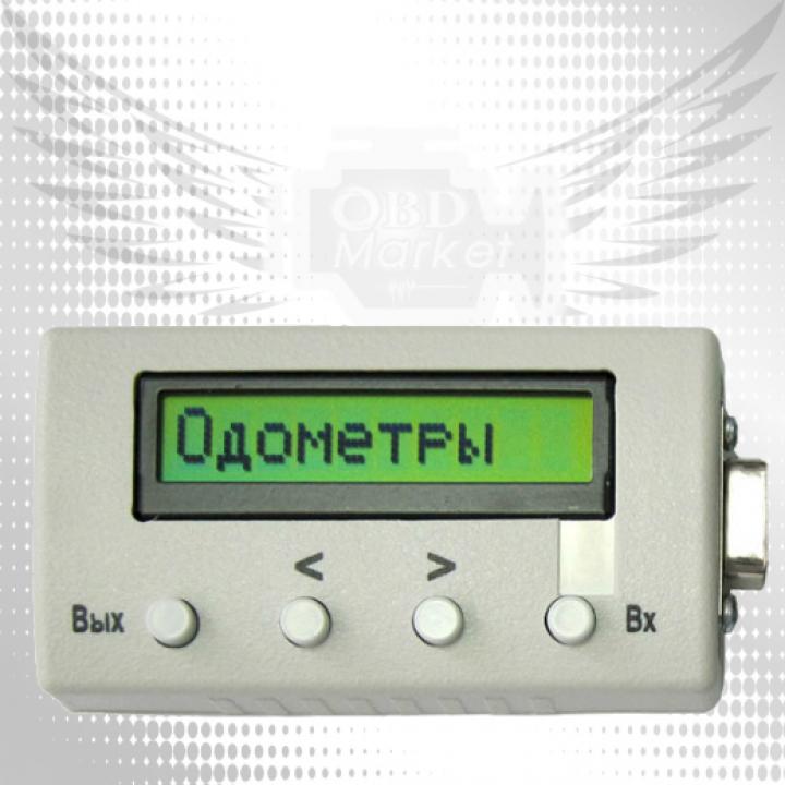 ПО-5 - программатор одометров