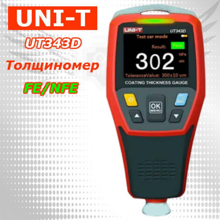 Измеритель толщины ЛКП/толщиномер UNI-T UT343D