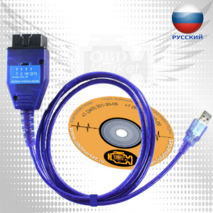 VAG COM + FiatEcuScan (с переключателем)