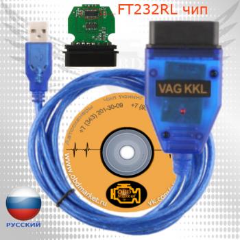 Vag Com 409.1 usb (kkl), чип FTDI - диагностический адаптер