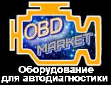 OBDmarket.ru - оборудование для диагностики автомобилей